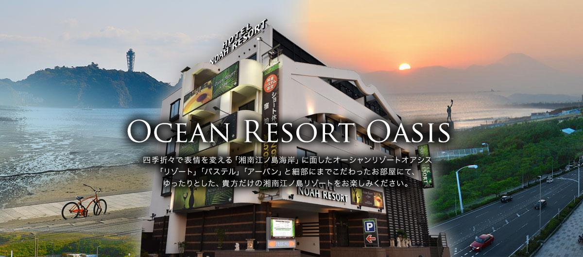OCEAN RESORT OASIS 四季折々で表情を変える「湘南江ノ島海岸」に面したオーシャンリゾートオアシス。「リゾート」「パステル」「アーバン」と細部にまでこだわったお部屋にて、ゆったりとした、貴方だけの湘南江ノ島リゾートをお楽しみください。